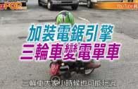 (粵)加裝電鋸引擎 三輪車變電單車