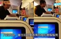 (粵)兩醉酒漢日航班上打鬥 分隔無效一人被趕落機