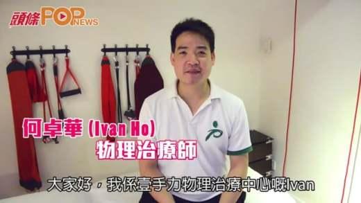 (粵)物理治療師示範 強化肩關節及腰側肌肉