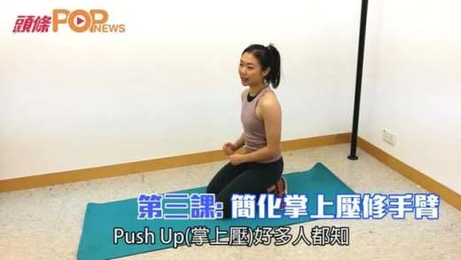 (粵)第三課: 簡化掌上壓修手臂