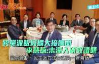(港聞)跨黨派飯局擴大接觸面  李慧琼:未深入研究議題