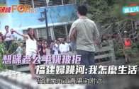 (粵)想睇老公手機被拒  福建婦跳河:我怎麼生活
