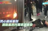 (港聞)韓男心臟暈倒 消防遙控民間英雄救命