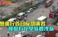 (港聞)警進行首日反恐演習  模擬有化學氣體洩漏