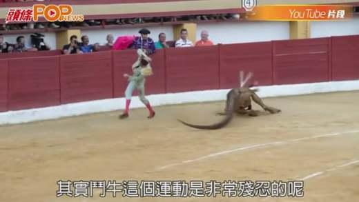 (粵)創意廣告 呼籲廢止鬥牛