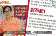 (港聞)西九龍寸嘴抽水再道歉 另雪糕店疑中槍:求解釋