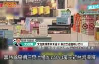 (粵)疑改日期賣過期鳳梨酥  台維格老闆員工互卸膊