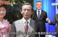 (粵)˝北韓難民之子˝復仇記  盧武鉉摯友變總統