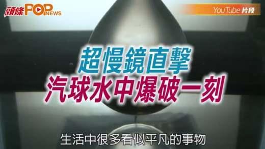 (粵)超慢鏡直擊 汽球水中爆破一刻