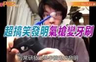(粵)超搞笑發明 氣槍變牙刷
