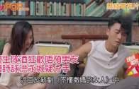 (粵)慶生隊酒狂歡唔預男友  唐詩詠洪永城疑分手