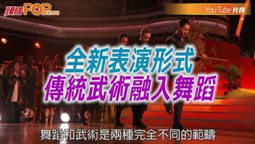 (粵)全新表演形式 傳統武術融入舞蹈