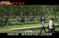 零私隱世代 《圓美圈套》香港獻映