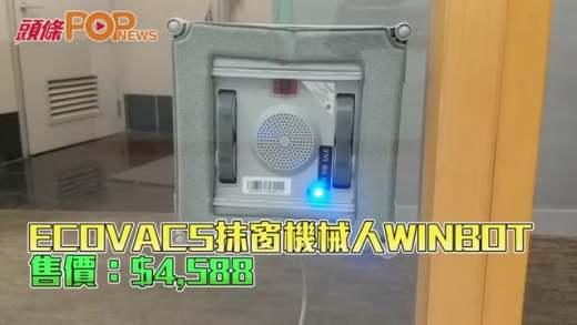 (粵)具防跌裝備 高效抹窗機械人