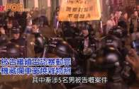 (港聞)五被告繼續否認暴動罪  手機藏爛車窗燒雜物照
