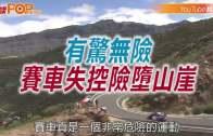 (粵)有驚無險!賽車失控險墮山崖