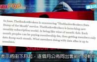 (粵)黑客組織擬販電子病毒  揚言曝光中俄朝核機密