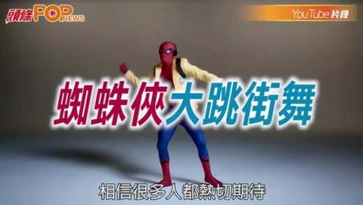 (粵)蜘蛛俠大跳街舞