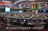 (粵)陸羽仁:美元持續走弱 小心亞洲股市壓力增大