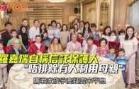 (港聞)羅嘉瑞自稱信託保護人  ˝唔排除有人利用母親˝