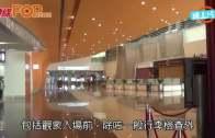 (粵)目擊者:沾他人皮膚糞便  港亞博館加強安檢
