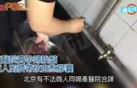 (粵)京醫院賣孕婦胎盤  商人剪臍帶放血熬膠囊