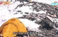 (港聞)曾老師登珠峰沿路見屍  回到地面˝有啲頭痛˝