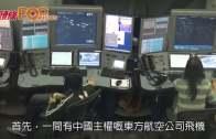 (港聞)陶傑:東航唔識英文出事  港機場要改用普通話?