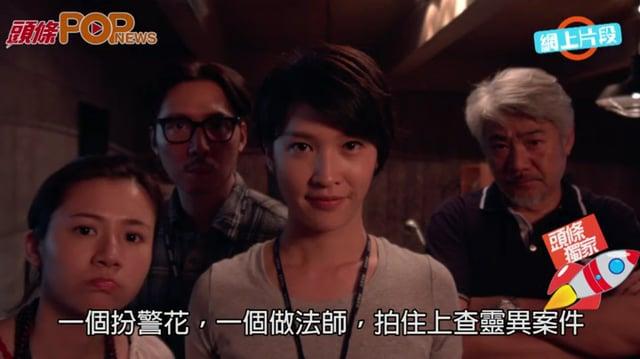 (粵)蔣祖曼搞到晚晚失眠  拍《詭探》扮鬼上身