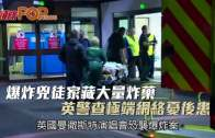 (粵)爆炸兇徒家藏大量炸藥  英警查極端網絡憂後患