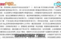 (粵)熊貓母子被電擊扣糧? 傳旅美受虐中方闢謠