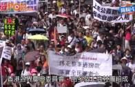 (港聞)民陣申7.1維園遊行被拒  斥領導人訪港˝洗太平地˝