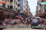 (粵)廣州7歲童當街被斬手  母雙眼遭噴藥2兇落網