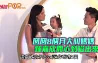 (粵)囡囡8個月大叫媽媽 鍾嘉欣開心到嗌出來