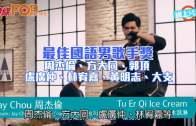 (粵)盧凱彤草蜢入圍金曲獎  五月天8項Hebe食蛋