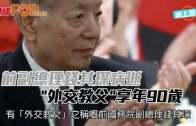(粵)前副總理錢其琛病逝 ˝外交教父˝享年90歲