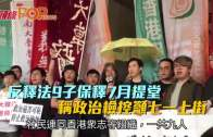 (港聞)反釋法9子保釋7月提堂  稱政治檢控籲七一上街