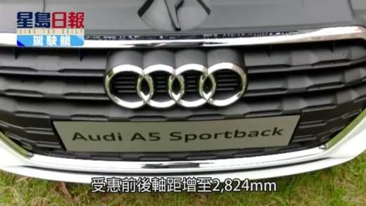 (粵)型酷進化 A5 Sportback