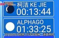 (粵)圍棋大戰連輸兩局 柯潔失誤不敵AlphaGo