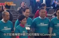 (港聞)星島:林鄭游說AO入閣 羅智光做˝死位˝運房局