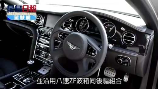 (粵)Bentley殿堂級座駕  Mulsanne Speed加強速度
