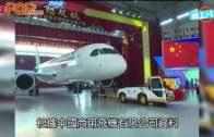 (粵)國產機C919周五首飛 ˝有望挑戰波音、空巴˝