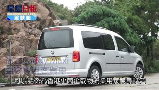(粵)福士Caddy Maxi  百變實用客貨車