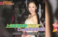 (粵)上位譚凱琪晒˝反光腿˝  Cap帽黑超遊銅記