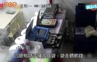 (粵)河北笨賊全裸打劫  發現CCTV都唔理