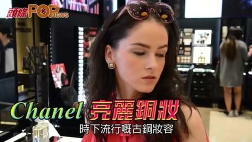 (粵)Chanel亮麗銅妝