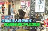 (粵)張達倫拖大肚妻出巡  買潮媽必傋CIPU空氣包