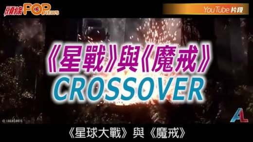 (粵)《星戰》與《魔戒》CROSSOVER