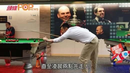 (粵)帶私家Cue秘密練波  蘇志威越級挑戰傅家俊
