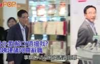 (港聞)田少:點解CY唔搵我?  嫻姨建議阿鼎辭職